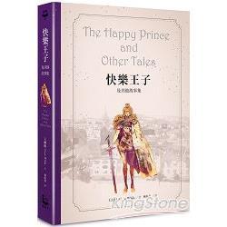 快樂王子及其他故事集 /