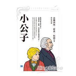 小公子:英國兒童文學代言人法蘭西絲.霍森.柏納享譽文壇溫暖力作!