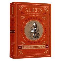 愛麗絲幻遊奇境與鏡中奇緣