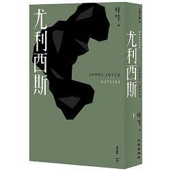 尤利西斯(下)(增訂新版)