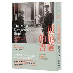 最危險的書:《尤利西斯》從禁書到世紀經典之路