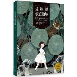 愛麗絲夢遊仙境^( 150週年 插畫典藏版^)