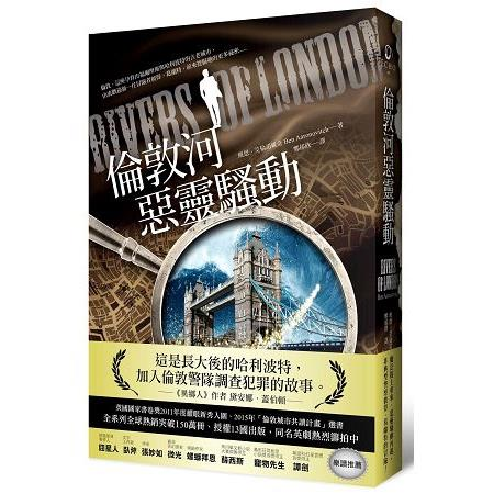 倫敦河惡靈騷動