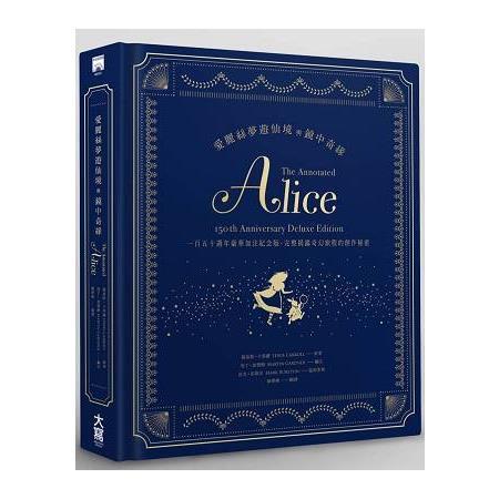 愛麗絲夢遊仙境與鏡中奇緣 : 150週年豪華加注紀念版,完整揭露奇幻旅程的創作秘密