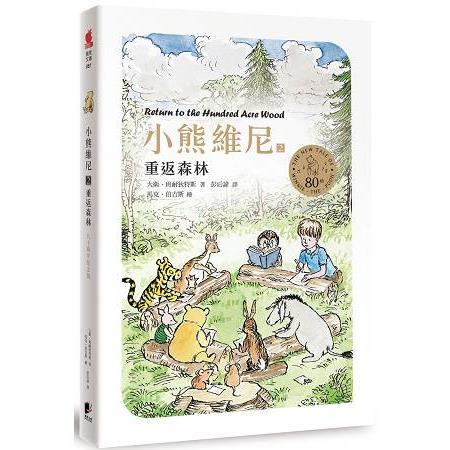 小熊維尼2:重返森林^(八十周年 版^)