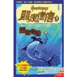 深海奇遇:雞皮疙瘩13