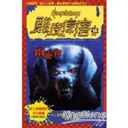 幽靈狗:雞皮疙瘩14