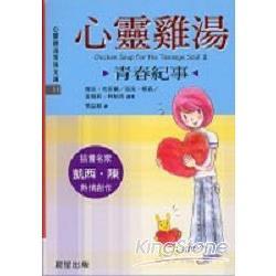 心靈雞湯:青春記事(文庫版)