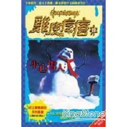 小心雪人:雞皮疙瘩23