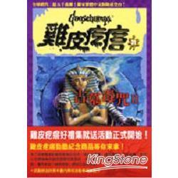 古墓毒咒Ⅱ:雞皮疙瘩31