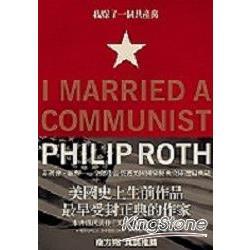 我嫁了一個共產黨員 /