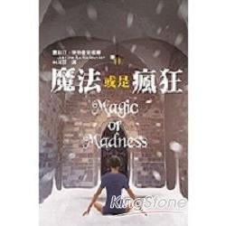魔法或是瘋狂 = Magic or madness