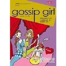 gossip girl花邊教主(1)