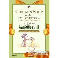 心靈雞湯:貓的貼心事
