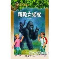 再見大猩猩