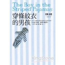 穿條紋衣的男孩