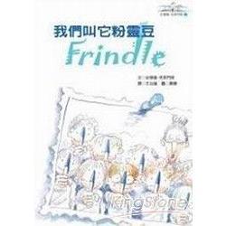 我們叫它粉靈豆Frindle-安德魯.克萊門斯1