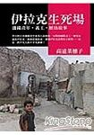 伊拉克生死場:女義工、戰地、歷劫故事