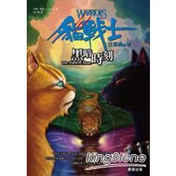 貓戰士首部曲之六:黑暗時刻