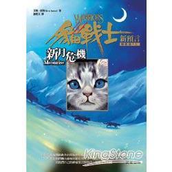 貓戰士二部曲新預言之二:新月危機