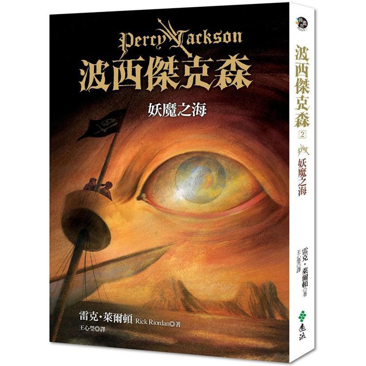波西傑克森2:妖魔之海
