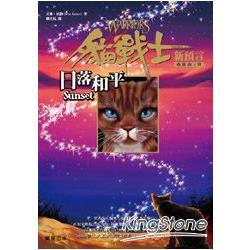 貓戰士二部曲新預言之六:日落和平