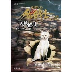 貓戰士三部曲三力量之四-天蝕遮月