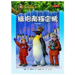 擁抱南極企鵝