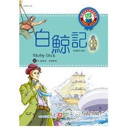 世界經典故事-白鯨記
