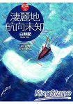 淒麗地航向未知:白鯨記^( 3.0^)