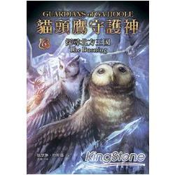 貓頭鷹守護神6:探尋北方王國