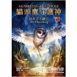 貓頭鷹守護神7:宿命之子誕生