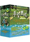 手斧男孩冒險全紀錄(10萬冊紀念版)