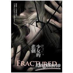少女的悲劇 = Fractured