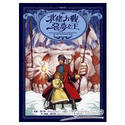 捍衛聯盟(1):北佬大戰惡夢之王