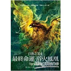 白虎之咒,最終命運之浴火鳳凰