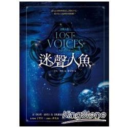 迷聲人魚 = Lost Voices