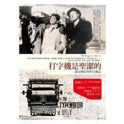打字機是聖潔的:最完整的垮世代傳記