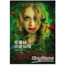愛麗絲重遊仙境