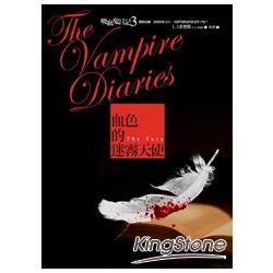 吸血鬼日記3:血色的迷霧天使