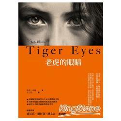 老虎的眼睛