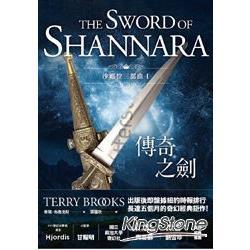 沙娜拉三部曲,傳奇之劍