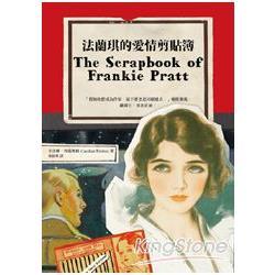 法蘭琪的愛情剪貼簿