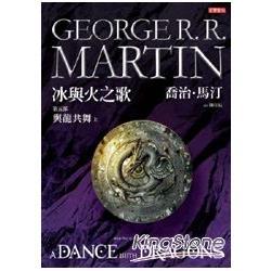冰與火之歌第五部:與龍共舞上冊