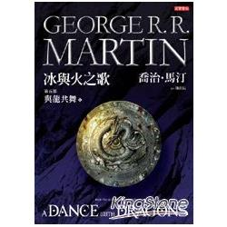 冰與火之歌第五部:與龍共舞