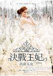 決戰王妃3:真命天女(完結篇)