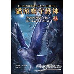 貓頭鷹守護神13:發現迎風谷王國