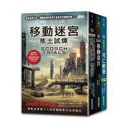 <span>移動迷宮三部曲套書(全3冊)限量電影書衣版