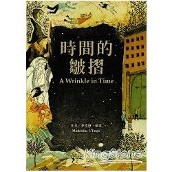 時間的皺摺 = A wrinkle in time