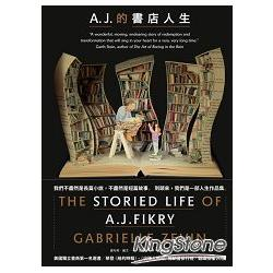 A.J.的書店人生